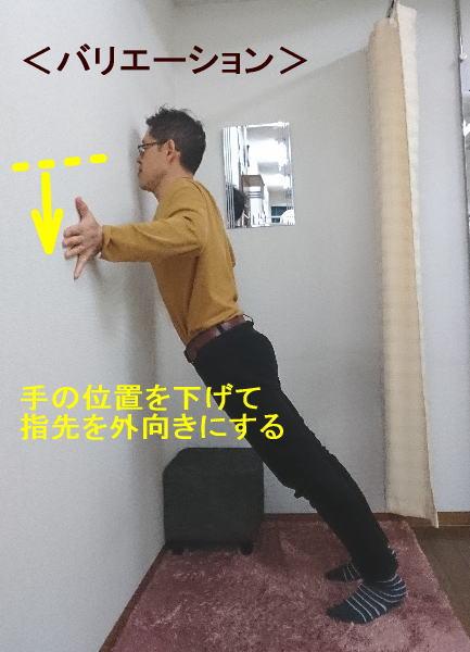 壁を使った腕立て伏せのバリエーション